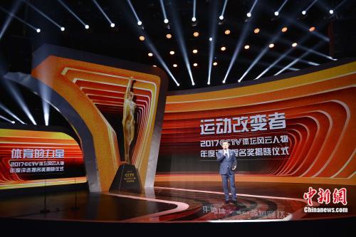"""""""2017CCTV体坛风云人物年度评"""