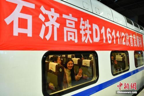 """资料图:2017年12月28日,随着石家庄—青岛北的D1611次列车从石家庄火车站驶出,石家庄至济南高速铁路(""""石济高铁"""")全线开通运营。图为D1611次列车首发列车。 记者 翟羽佳 摄"""