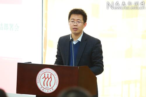 中国人民大学总结部署学生就业创业工作