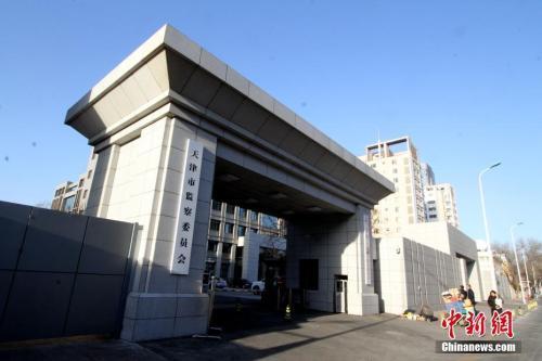 1月31日,天津市监察委员会正式挂牌成立。中新社记者 张道正 摄