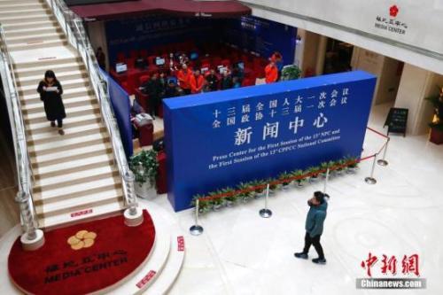 2月27日,位于北京梅地亚中心的十三届全国人大一次会议和全国政协十三届一次会议新闻中心正式启用。中新社记者 富田 摄