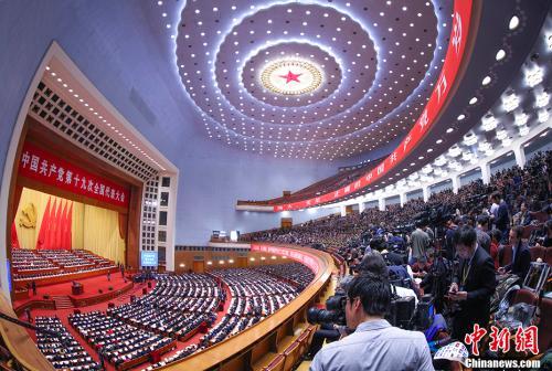 资料图:2017年10月18日上午,中国共产党第十九次全国代表大会在北京人民大会堂开幕。 中新社记者 刘震 摄
