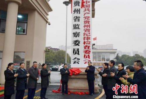 资料图:贵州省监察委员会挂牌 邓刚 摄