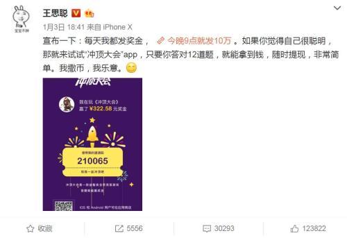 王思聪发微博称,在某答题平台发10万奖金。来源:新浪微博截图