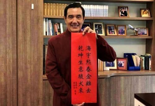 """马英九今年的春联""""海宇熙春金鸡去,乾坤生意骏犬来""""。图片来源:台湾《联合报》"""