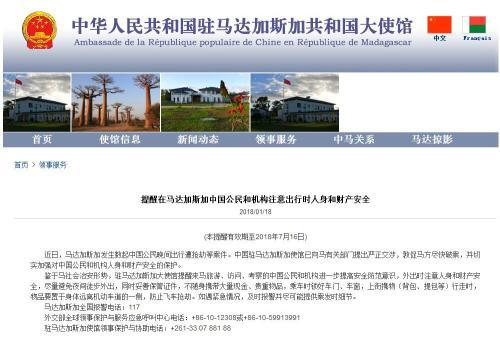中国公民在马达加斯加频遭抢 中使馆:注意安全
