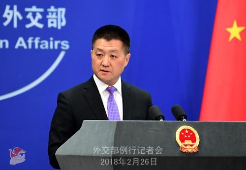 2月26日外交部发言人陆慷主持例行记者会
