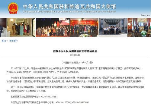 图片来源:中国驻科特迪瓦共和国大使馆网站截图。