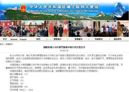 截图自中国驻瑞士大使馆网站。
