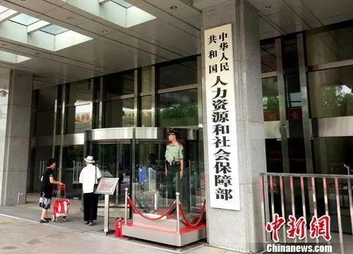 人社部。中新网记者 李金磊 摄