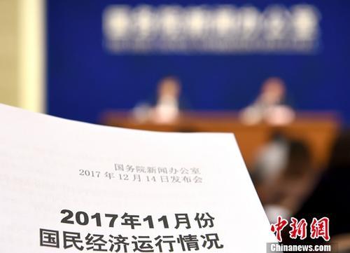 11月国民经济运行情况 投资消费结构呈现双优化