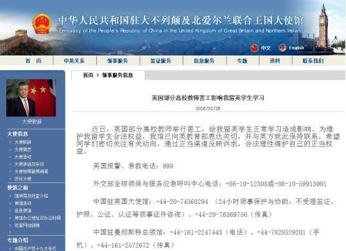 截图自中国驻英国大使馆网站。