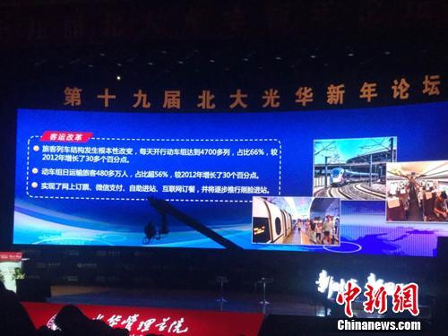 第十九届北大光华新年论坛。中新网记者 李金磊 摄
