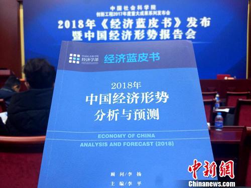 """人口红利--经济蓝皮书:预计2018年股市延续 """"慢牛""""行情"""