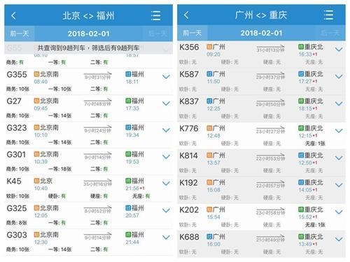记者通过12306客户端浏览余票,北京至福州余票较多,广州至重庆则已基本售罄。