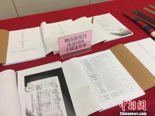 资料图:警方展示佛山郭某昌等宗族恶势力团伙干扰选举案证据。索有为 摄