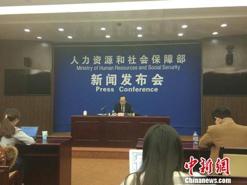 人社部新闻发布会。中新网记者 李金磊 摄