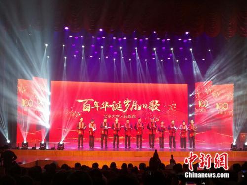 27日,北京大学人民医院百周年纪念暨2017年度表彰大会在北京举行。 中新网记者 张尼 摄