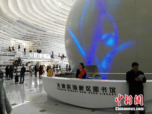 滨海图书馆内景。中新网记者 宋宇晟 摄