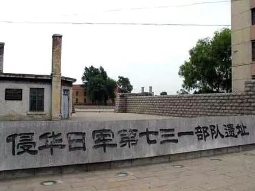 ▲位于哈尔滨的日本侵华731部队遗址