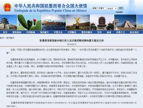 截图自中国驻墨西哥大使馆网站。
