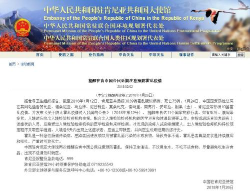 图片来源:中国驻肯尼亚共和国大使馆网站截图。