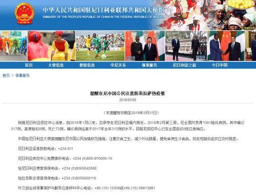 图片来源:中国驻尼日利亚联邦共和国大使馆网站截图。