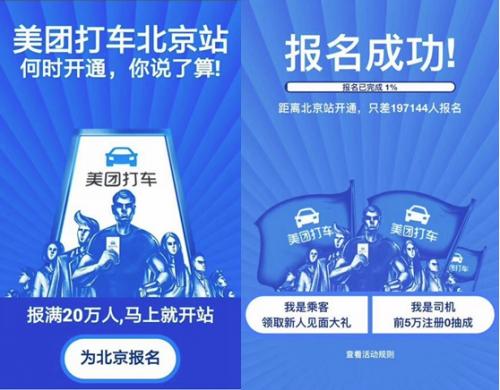 美团打车正式进入北京 目前有3000名司机注册