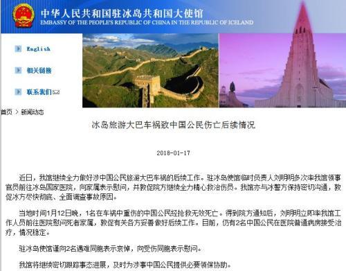 截图自中国驻冰岛大使馆网站。