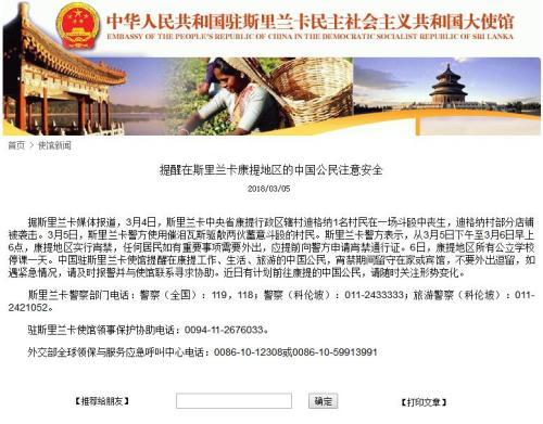 图片来源:中国驻斯里兰卡民主社会主义共和国大使馆网站截图。