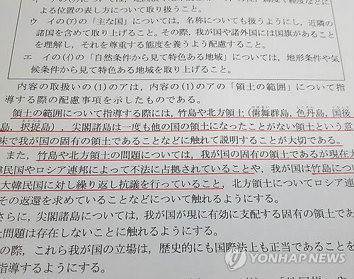 资料图片:日本文部科学省2017年6月21日公开初中和小学的学习指导要领解说,主张独岛主权。(图片来源:韩联社)