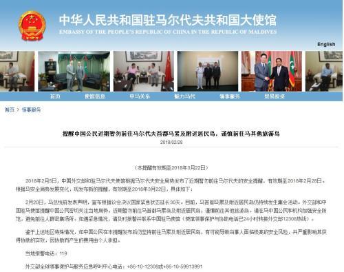 图片来源:中国驻马尔代夫共和国大使馆网站截图。