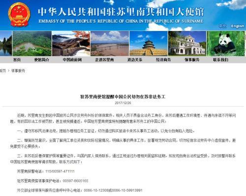 截图自中国驻苏里南大使馆网站。