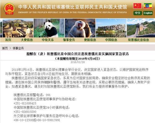 图片来源:中国驻埃塞俄比亚联邦民主共和国大使馆网站截图。