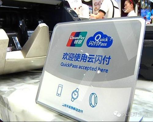 银联移动支付添新地标 杭州地铁实现手机闪付直接过闸