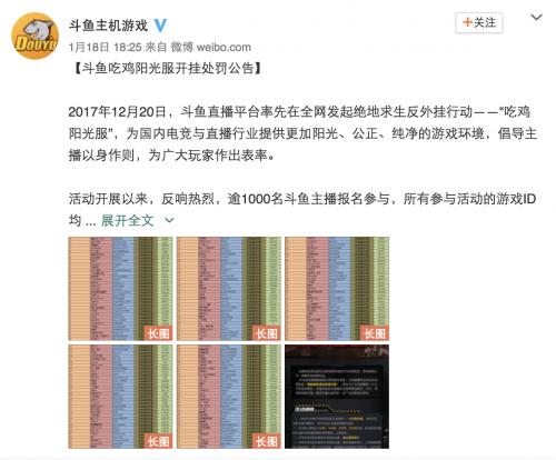 斗鱼TV反外挂行动初见成效 公布永久封停主播名单