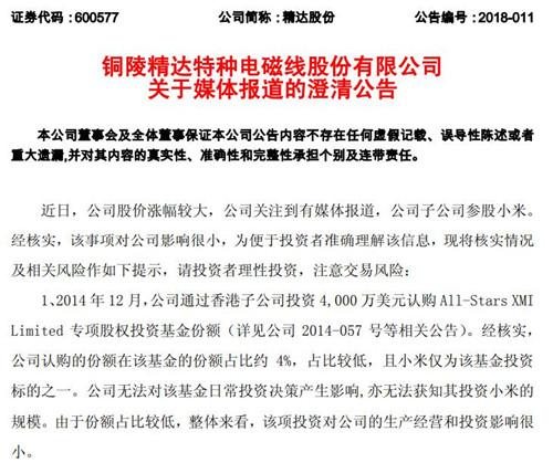 """精达股份澄清""""子公司参股小米""""报道:该事项对公司影响很小"""