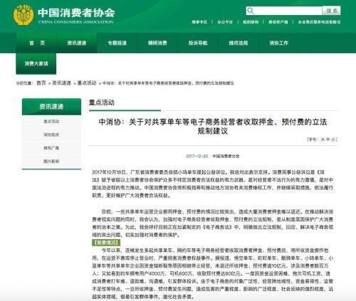 """中消协发布共享单车押金立法建议:采取""""预授权""""冻结制度"""
