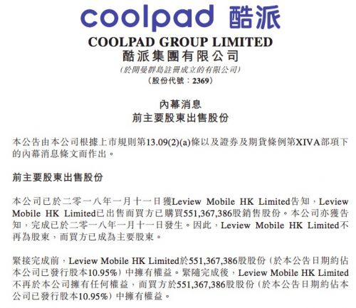 酷派集团发布公告 贾跃亭已清空所有酷派股权