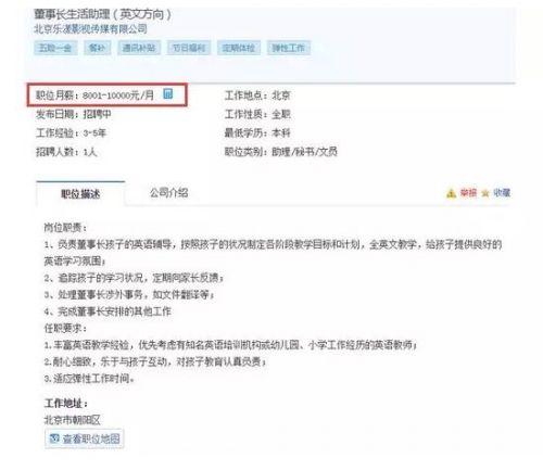 甘薇万元月薪请家教引热议 因贾跃亭说她刷卡额度只有2000元