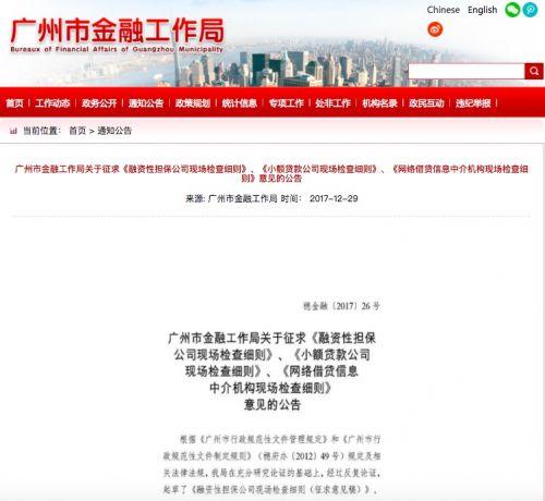 广州就网贷机构现场检查细则征求意见 检查内容包含内控等四项