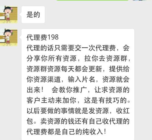 揭秘影视资源网上倒卖利益链:交198元可成会员