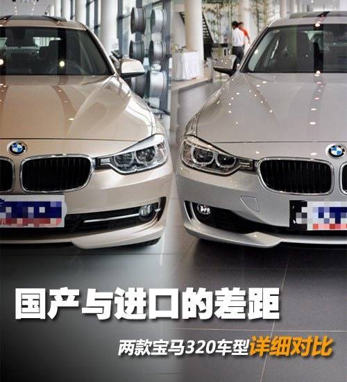 国产车与进口车您怎么选?