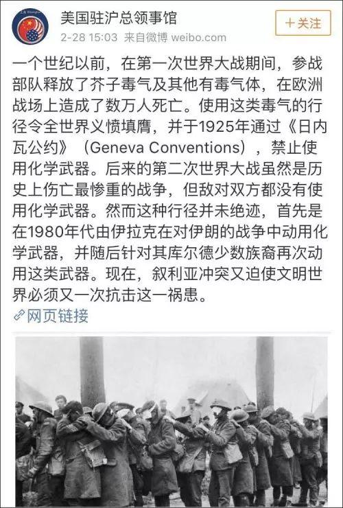 美使馆称二战双方都未使用化学武器 气坏中国网友太原iphone4