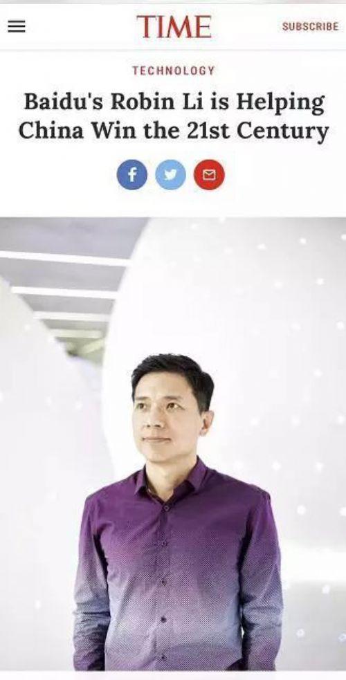 李彦宏为什么能登上《时代》封面?
