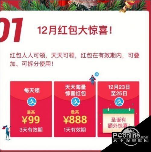 支付宝圣诞红包在哪里领 支付宝圣诞节怎么领大额红包