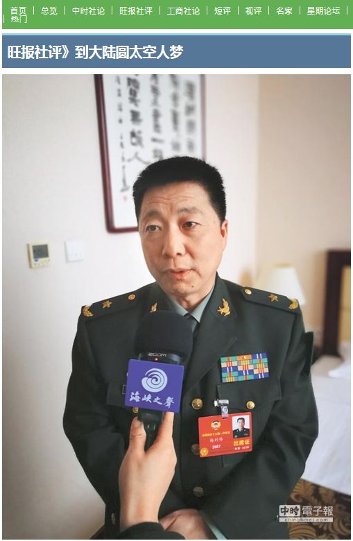 中国大陆即将选拔第三批太空人 台媒:台青年可圆梦爱注网