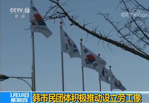 韩团体欲在日本大使馆前立劳工像 日要求