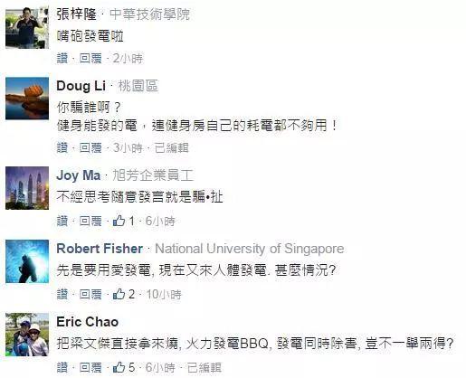 """台湾""""用爱发电""""已经OUT了 民进党提更奇葩新招"""
