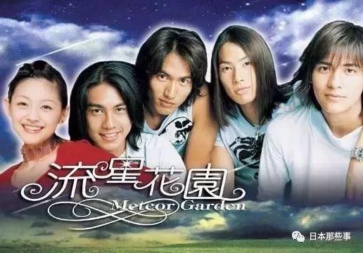 文化前沿古装随后,深受日本影响全集娱乐的台湾地区在2001年一女n男的正文电视剧电视图片